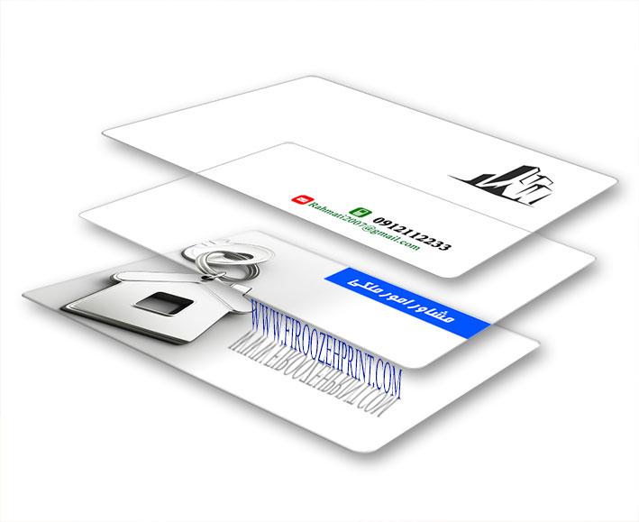مراکز بزرگ تولید و چاپ کارتهای خاص میباشد | فیروزه گرافیک   PSD
